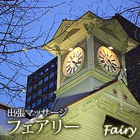 札幌(すすきの)出張マッサージ|フェアリー
