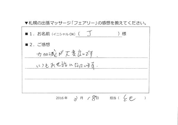 感想20160902-3